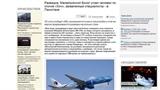 Báo Nga: MH370 của Malaysia phiêu bạt tận Afghanistan?