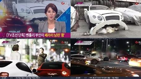 Tai nạn xe hi hữu: Bentley của vợ