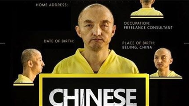 IS hát tiếng Trung Quốc, mời gọi đồng chí