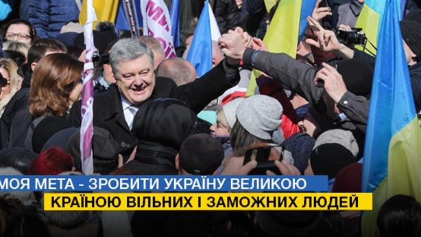 Bầu cử Ukraine: Ông Poroshenko có cơ hội chiến thắng?