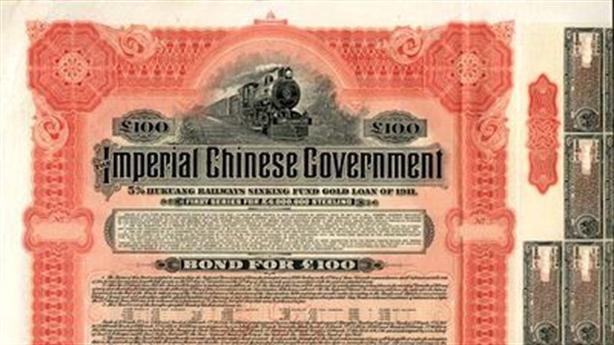 Mỹ có dễ đòi 1000 tỷ USD trái phiếu cổ Trung Quốc?