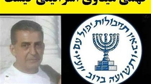 Tướng tình báo Israel bị sát hại thảm khốc: Iran trả đòn?