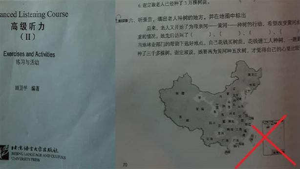 ĐH Công nghiệp Hà Nội hủy giáo trình có 'đường lưỡi bò'